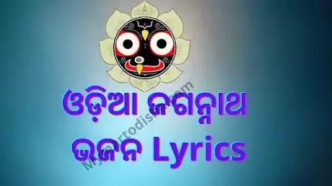 Lord Jagannath Bhajan in Odia Lyrics Images || Odia Jagannath Bhajan Lyrics