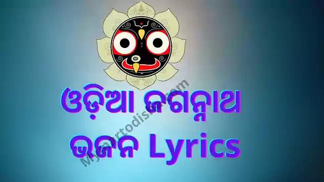 Lord Jagannath Bhajan in Odia Lyrics Images    Odia Jagannath Bhajan Lyrics
