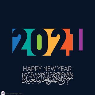 صور راس السنة الميلادية 2021
