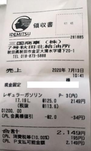 (株)東日本宇佐美 新4号上三川SS 2020/7/13 のレシート