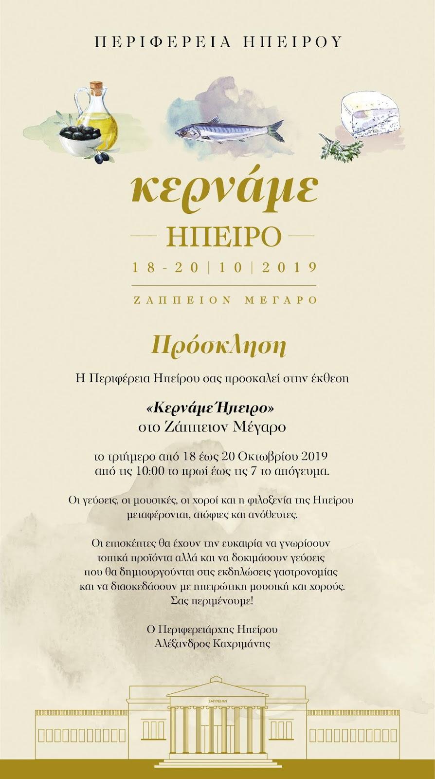 """Η καρδιά της Ηπείρου  από αύριο  θα  """"χτυπά"""" στο Ζάππειο"""