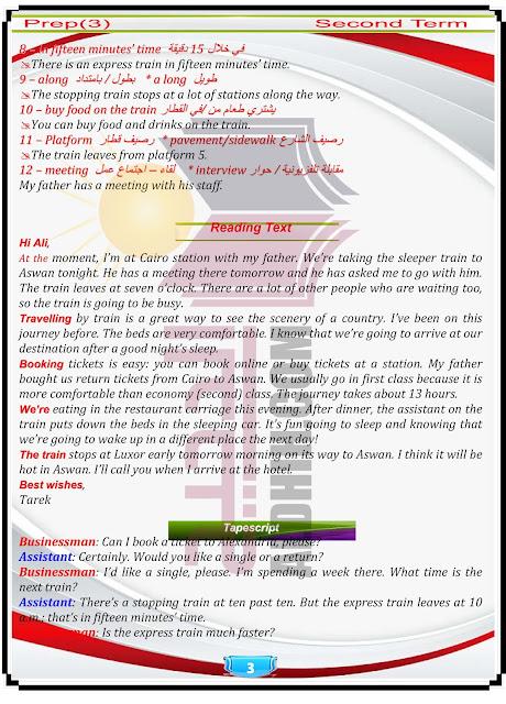 مذكرة انجليزى للصف الثالث الاعدادى الترم الاول