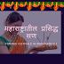 महाराष्ट्रातील प्रसिद्ध सण   Famous Festivals Of Maharashtra