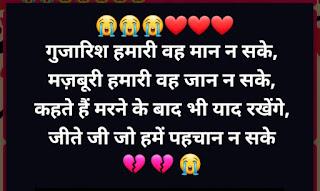 Bewafa shayari Hindi,Bewafa shayari in Hindi