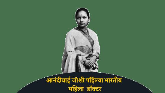 Anandibai Joshi Information In Marathi