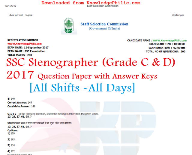 SSC Stenographers 2017 Official Question Papers with Answer Keys PDF Download