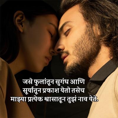 love relationship status in marathi