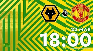 Вулверхэмптон – Манчестер Юнайтед где СМОТРЕТЬ ОНЛАЙН БЕСПЛАТНО 23 МАЯ 2021 (ПРЯМАЯ ТРАНСЛЯЦИЯ) в 18:00 МСК.