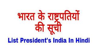 भारत के राष्ट्रपतियों की सूची लिस्ट - List President's India In Hindi