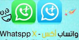 واتساب اكس - Whatsapp X آخر اصدار 2021
