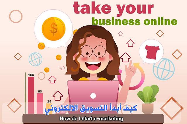 5 قواعد لإحتراف التسويق الإلكتروني