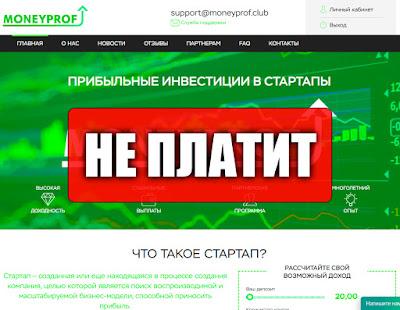 Скриншоты выплат с хайпа moneyprof.club