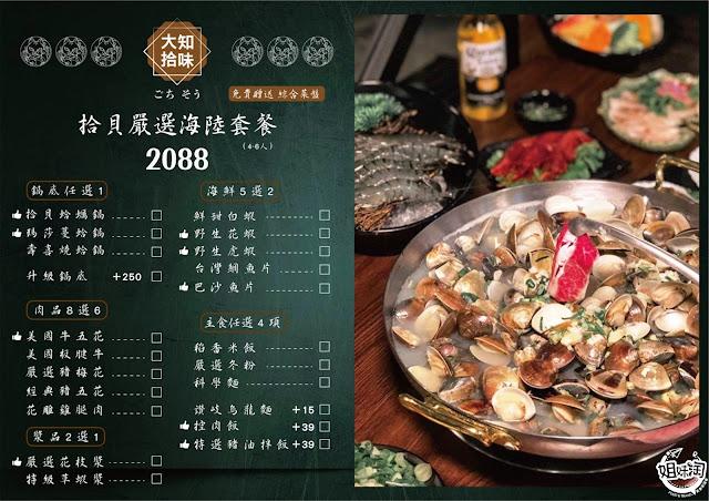 拾貝鍋物菜單-苓雅區火鍋推薦美食