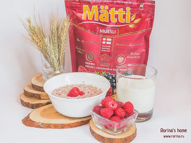 Мюсли Matti: самые вкусные