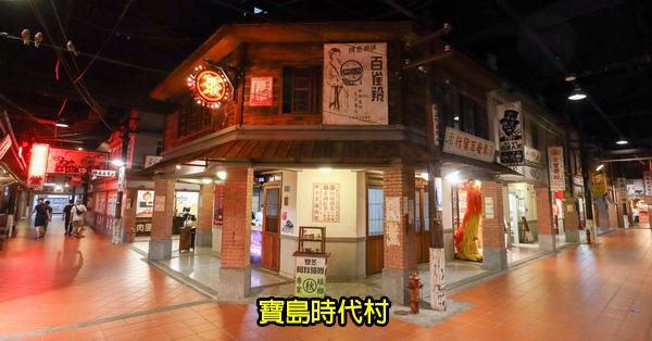 南投草屯 寶島時代村 亞洲最大室內懷舊主題文化村 濃縮台灣百年生活光景