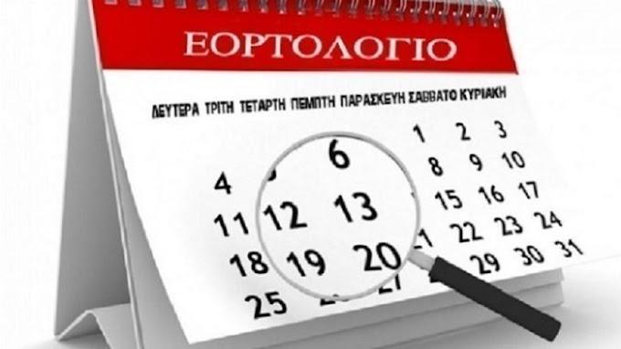 Εορτολόγιο: Ποιοι γιορτάζουν σήμερα 10 Φεβρουαρίου