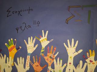 Κολλάζ παιδιών με χέρια ψηλά