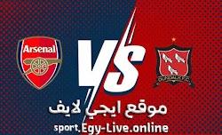مشاهدة مباراة آرسنال ودوندالك بث مباشر ايجي لايف بتاريخ 10-12-2020 في الدوري الأوروبي