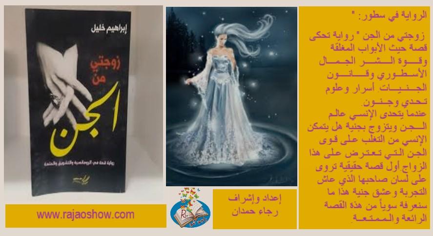 8dbbe14eb5cc6 تلخيص رواية  زوجتي من الجن  إبراهيم خليل. إعداد وإشراف  رجاء حمدان ...
