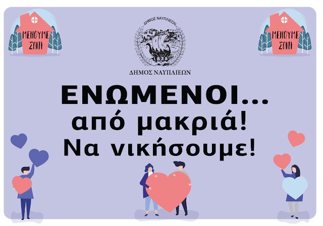 Ολόκληρος ο μηχανισμός του Δήμου Ναυπλιέων στη διάθεση των δημοτών