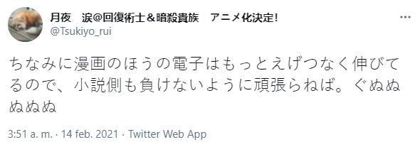 Ventas del manga Kaifuku Jutsushi no Yarinaoshi