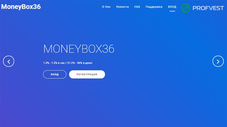 MoneyBox36 обзор и отзывы HYIP-проекта