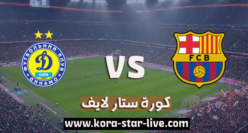 مشاهدة مباراة برشلونة ودينامو كييف بث مباشر رابط كورة ستار لايف 04-11-2020 في دوري أبطال أوروبا