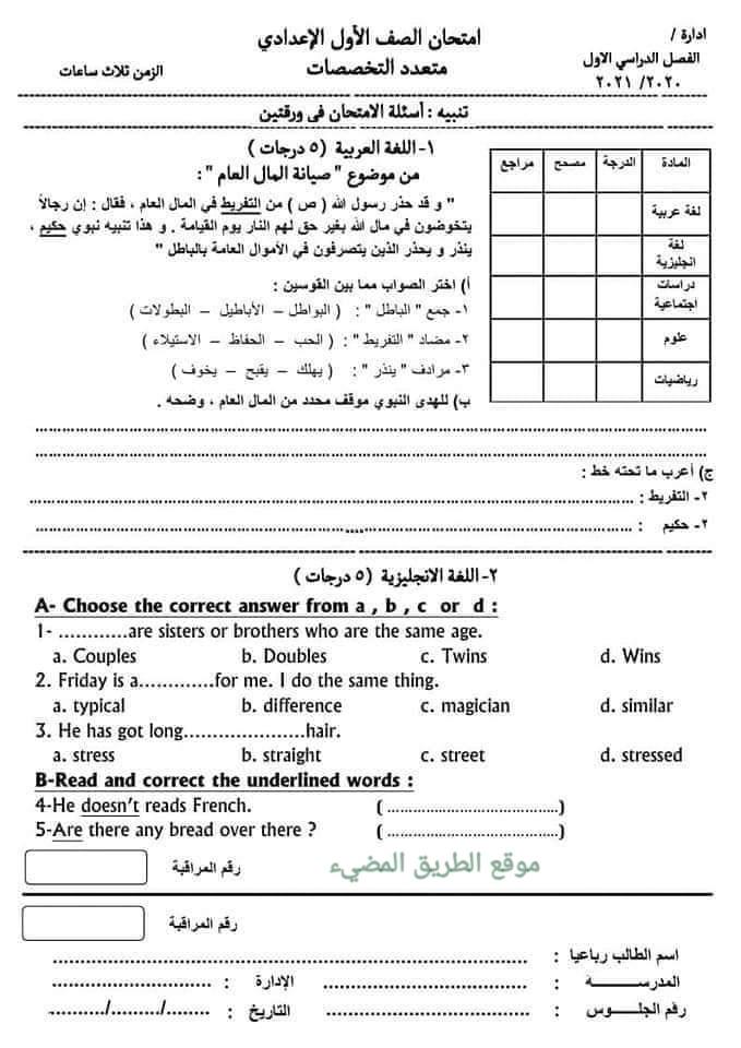نموذج اإختبار متعدد التخصصات أولى اعدادي ترم اول
