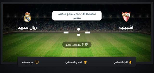 مشاهدة مباراة ريال مدريد واشبيلية بث مباشر 5-12-2020