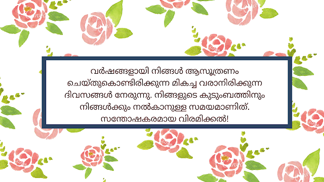 Retirement Wishes in Malayalam