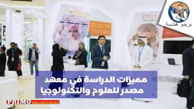 مميزات الدراسة في معهد مصدر للعلوم والتكنولوجيا