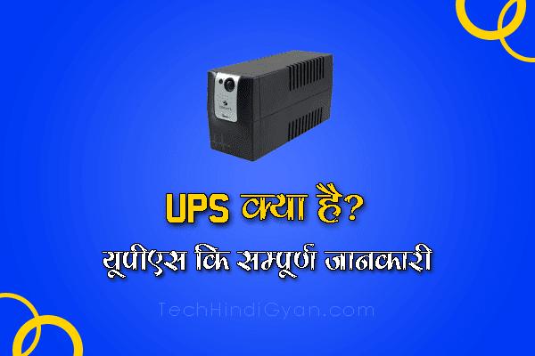UPS क्या है? What is UPS? यूपीएस की पूरी जानकारी