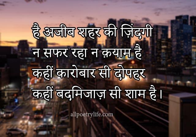 Hindi Shayari on life, Hindi poetry on life, Hindi poems on life inspiration, Best Hindi poetry lines, Hindi poems on life by famous poets, Hai Ajeeb Shahar Ki Zindgi, Na Safar Rahaa Naa Qayaam Hai, Kahi Karobar Si Dophar, Kahi Bad-Mijaaz Si Sham Hai,