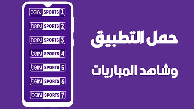تحميل تطبيق في العارضة تيفي 3arda TV