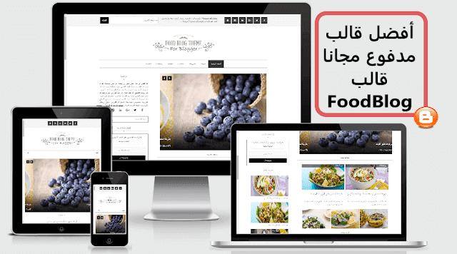 أفضل قالب بلوجر خاص بالطبخ والوصفات احترافي مدفوع مجانا قالب FoodBlog