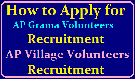 How to Apply for AP Grama Volunteers Recruitment 2019 (AP Village Volunteers Posts Recruitment) /2019/06/how-to-apply-for-ap-grama-volunteers-recruitment-ap-village-volunteer-posts-recruitment.html