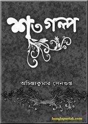 শত গল্প – অচিন্ত্যকুমার সেনগুপ্ত
