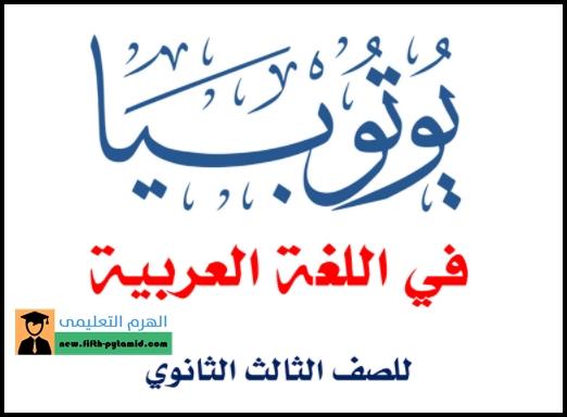 كتاب يوتوبيا مراجعة نهائية في اللغة العربية