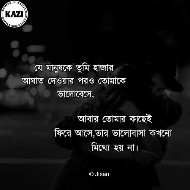 bangla status about life