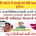 Gujarat Mukhyamantri Mahila Utkarsh Yojana 2020-21 Apply Online Form - Rs. 1 Lakh @ 0% Interest to Women