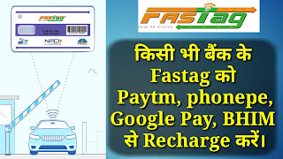 How To Recharge Any Fastag Without Login | Fastag Recharge From Paytm, phonepe, Google Pay, BHIM
