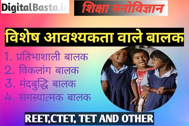 Vishesh Aavshykta Vale Balak-विशेष आवश्यकता वाले बालक