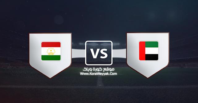 نتيجة مباراة الامارات وطاجيكستان اليوم الخميس في مباراة ودية
