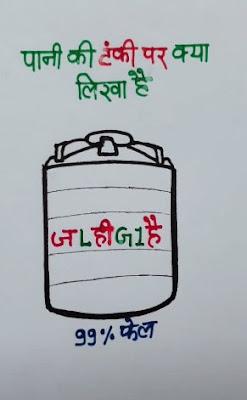 Paani Ki Tanki Par Kya Likha Hai 99 Log Fail ?