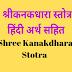 श्री कनकधारा स्तोत्र हिंदी अनुवाद सहित | Shri Kanakdhara Stotra |