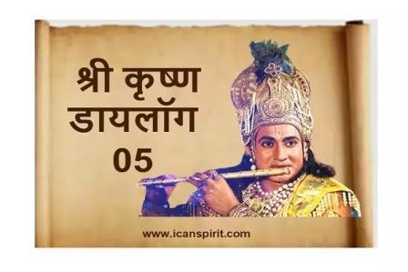 Shree Krishna Dialogue 05