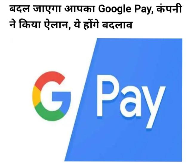 Google Pay Update: बदल जाएगा आपका G Pay, कंपनी ने किया ऐलान, ये होंगे बदलाव