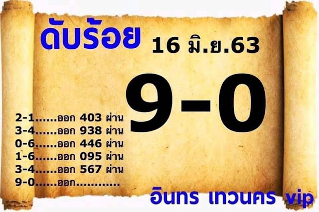 Thailand Lottery 3up Direct Sets Facebook Timeline 16 June 2020