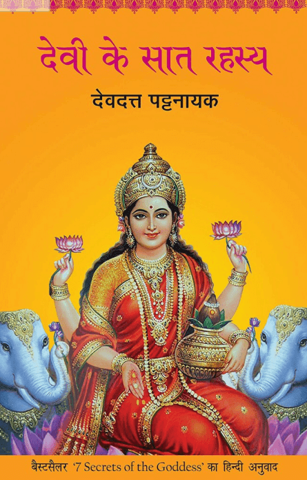 देवी के सात रहस्य : देव दत्त पटनायक द्वारा मुफ्त पीडीऍफ़ पुस्तक हिंदी में | Devi Ke Saat Rahsay By Devdutt Pattanaik PDF Book In Hindi Free Download