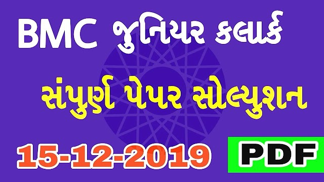 Bhavnagar Municipal Corporation (BMC) Junior Clerk Exam Questions paper and Answer Key (15-12-2019)